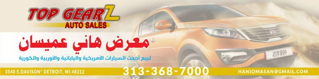 سيارات عميسان