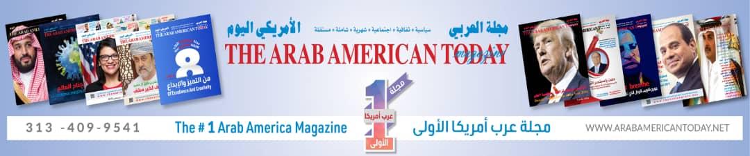 اعلان مجلة العربي الامريكي