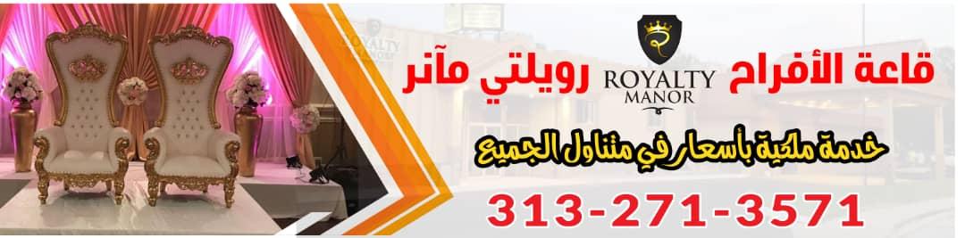 رويالتي مانر عربي