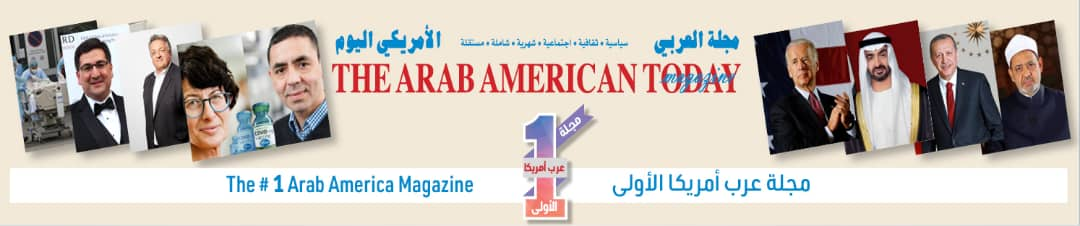 مجلة العربي الامريكي اليوم بصورة شخصية العام
